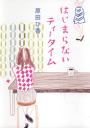 はじまらないティータイム-【電子書籍】