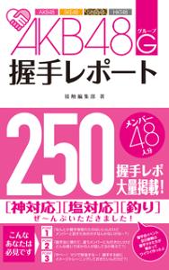 AKB48G(グループ)握手レポート-【電子書籍】
