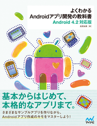 よくわかるAndroidアプリ開発の教科書 Android 4.2対応版-【電子書籍】
