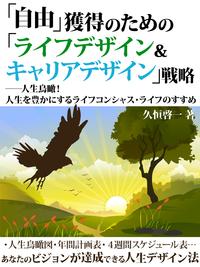 「自由」獲得のための「ライフデザイン&キャリアデザイン」戦略ーー人生鳥瞰! 人生を豊かに...