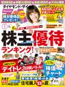 ダイヤモンドZAi 15年1月号-【電子書籍】