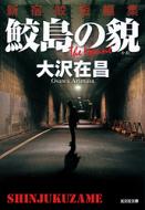 鮫島の貌(かお) 新宿鮫短編集
