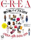 CREA 2014年12月号-【電子書籍】
