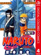 NARUTOーナルトー カラー版 4