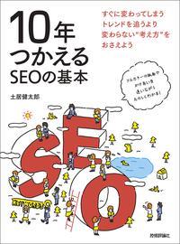 【はじめての方限定!一冊無料クーポンもれなくプレゼント】10年つかえるSEOの基本【電子書籍】...