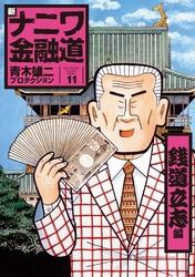 新ナニワ金融道11巻 銭道立志編-【電子書籍】