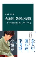 先進国・韓国の憂鬱 少子高齢化、経済格差、グローバル化-【電子書籍】