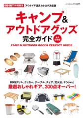 GO OUT特別編集 キャンプ&アウトドアグッズ完全ガイド-【電子書籍】