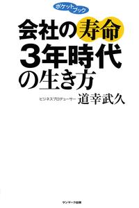 会社の寿命3年時代の生き方-【電子書籍】