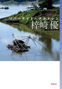 リバーサイド・チルドレン-【電子書籍】