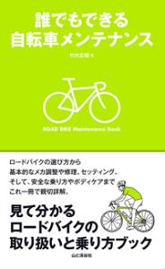 誰でもできる自転車メンテナンス-【電子書籍】