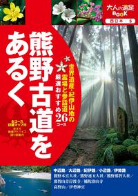 【はじめての方限定!一冊無料クーポンもれなくプレゼント】熊野古道をあるく【電子書籍】