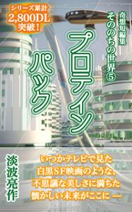 プロテイン・パック-【電子書籍】
