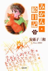 みかん・絵日記 第1巻 [ 電子書籍版 ]