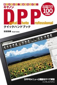 キヤノン Digital Photo Professionalクイックハンドブック-【電子書籍】