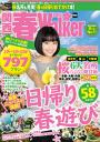 関西春Walker2015-【電子書籍】