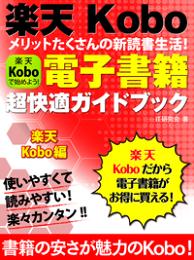 電子書籍超快適ガイドブック 楽天Kobo編