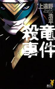殺竜事件 a case of dragonslayer-【電子書籍】