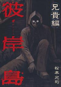 彼岸島 兄貴編1巻-【電子書籍】
