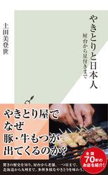 やきとりと日本人~屋台から星付きまで~-【電子書籍】