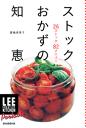 LEE CREATIVE KITCHEN Portable ストックおかずの知恵-【電子書籍】