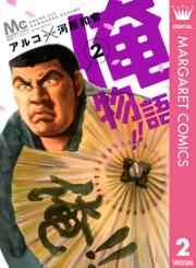 俺物語!! 2
