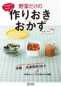 【はじめての方限定!一冊無料クーポンもれなくプレゼント】izumimirunの簡単アレンジ! 野菜だ...