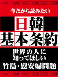 日本人なら知っておきたい日韓基本条約-【電子書籍】