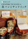 家庭で焼けるシェフの味 セントル ザ・ベーカリーの食パンとサンドイッチ-【電子書籍】