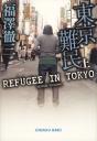 東京難民(上)-【電子書籍】