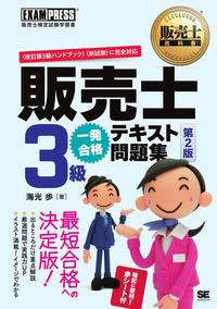 販売士教科書 販売士3級 一発合格テキスト 問題集 第2版-【電子書籍】