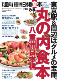 丸の内 八重洲 日本橋 食本 2014