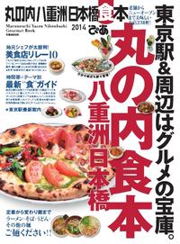 丸の内 八重洲 日本橋 食本 20142014-【電子書籍】