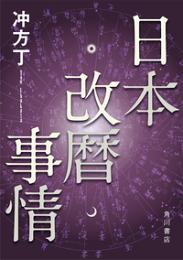 日本改暦事情