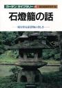 石燈籠の話-【電子書籍】