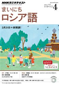 NHKラジオ まいにちロシア語 2014年4月号-【電子書籍】
