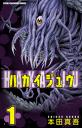 ハカイジュウ(1)-【電子書籍】