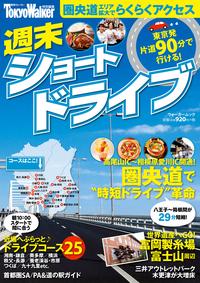 週末ショートドライブ-【電子書籍】