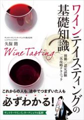 ワインテイスティングの基礎知識-【電子書籍】