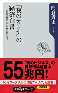 「夜のオンナ」の経済白書 ──世界同時不況と「夜のビジネス」