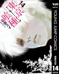 東京喰種トーキョーグール リマスター版 14-【電子書籍】