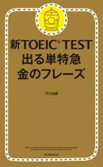 新TOEIC TEST 出る単特急 金のフレーズ-【電子書籍】