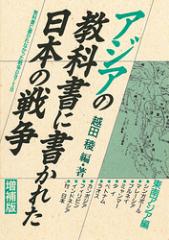 アジアの教科書に書かれた日本の戦争 東南アジア編-【電子書籍】