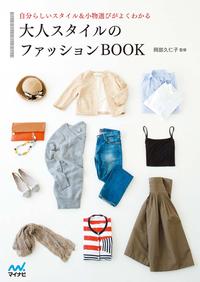【はじめての方限定!一冊無料クーポンもれなくプレゼント】大人スタイルのファッションBOOK自...