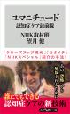 ユマニチュード 認知症ケア最前線-【電子書籍】