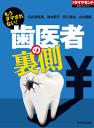 もうダマされない! 歯医者の裏側週刊ダイヤモンド 第一特集-【電子書籍】