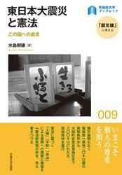 東日本大震災と憲法:この国への直言-【電子書籍】