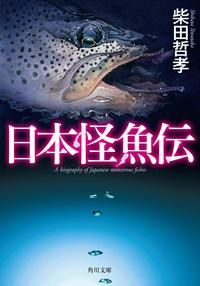 日本怪魚伝【電子書籍】[ 柴田 哲孝 ]