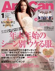 AneCan (アネキャン) 2015年 1月号-【電子書籍】