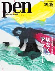 【はじめての方限定!一冊無料クーポンもれなくプレゼント】Pen 2015年 10/15号2015年 10/15...